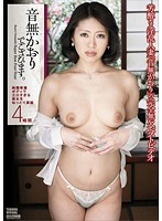 Image MBOX-102 I Fire Throne In Otonashi Fragrance. Four Hours