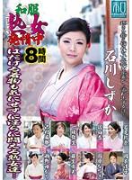 8 Hours Kimono Mature Estrus During