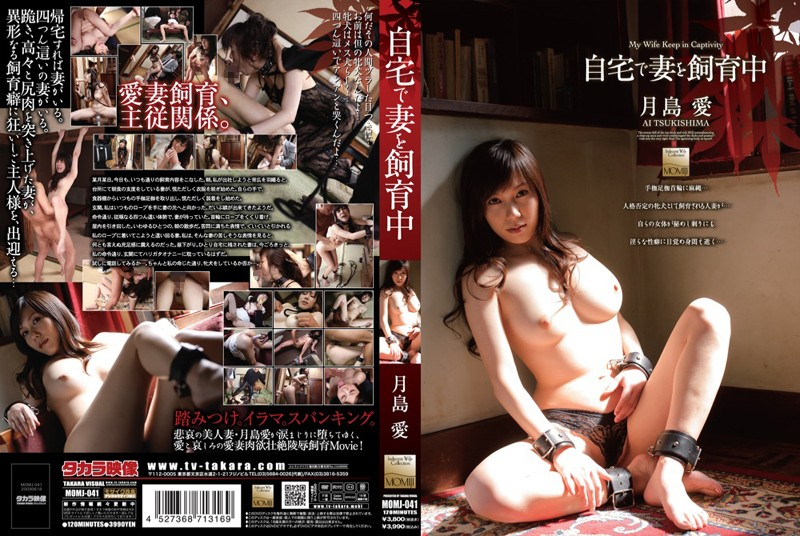 2009 - MOMJ-041 Tsukishima Love His Wife At Home During The Breeding Tsukishima Ai