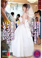 Yuka Tachibana Seems That There Are Reipuman Of The Atrocity Aimed Specializing In Bride Of Your Shading In The Reception The Wedding Hall Of The Northern Kanto Certain Prefecture Certain City