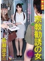 Nagase Woman Ryoko Religious Solicitation