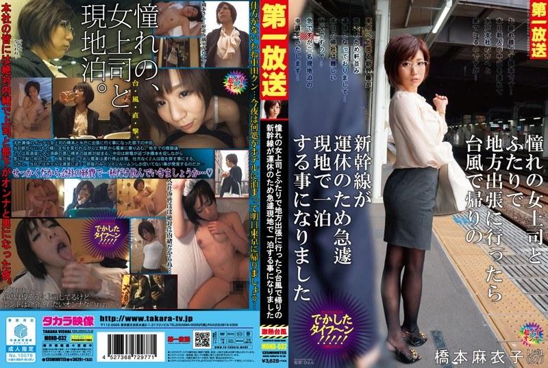 MOND-032 憧れの女上司とふたりで地方出張に行ったら台風で帰りの新幹線が運休のため急遽現地で一泊する事になりました 橋本麻衣子