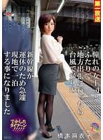 憧れの女上司とふたりで地方出張に行ったら台風で帰りの新幹線が運休のため急遽現地で一泊する事になりました 橋本麻衣子 MOND-032画像