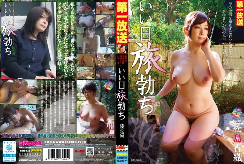 MOND-034 Good Day Tabi Ejectculation Land Of Hot Water Matsushima Kaori