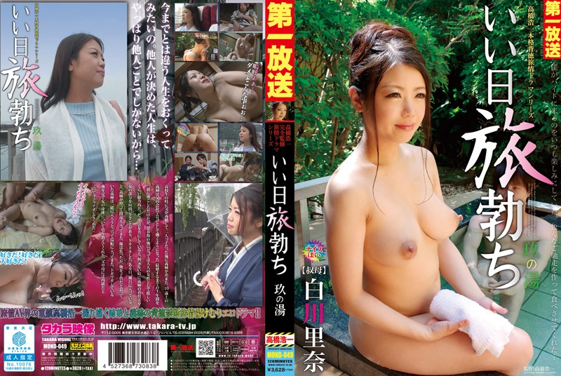 MOND-049 Hot Water Of Good Day TabiErection 玖 Shirakawa Rina