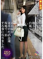 憧れの女上司とふたりで地方出張に行ったら台風で帰りの新幹線が運休のため急遽現地で一泊する事になりました 小早川怜子 MOND-050画像