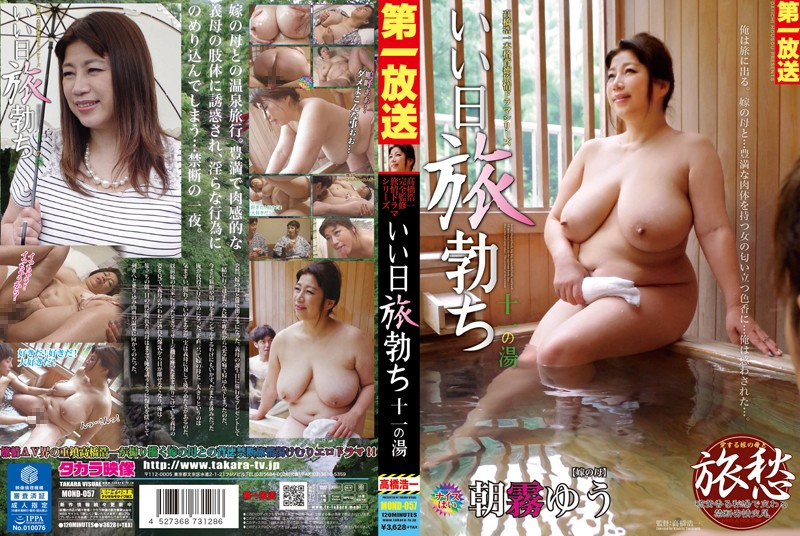 MOND-057 Good Day TabiErection Ten Ichinoyu Asagiri Yu