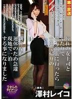 憧れの女上司とふたりで地方出張に行ったら台風で帰りの新幹線が運休のため急遽現地で一泊する事になりました 澤村レイコ MOND-074画像