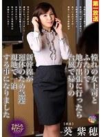 憧れの女上司とふたりで地方出張に行ったら台風で帰りの新幹線が運休のため急遽現地で一泊する事になりました 葵紫穂 MOND-079画像