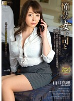 MOND-091 - Longing Of The Woman Boss And The Return Of The Bullet Train In The Typhoon