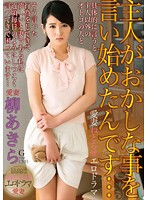 MOND-101 My Husband I Began To Say A Funny Thing... Akira Yanagi