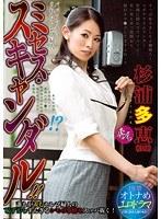 ミセス・スキャンダル 杉浦多恵(39) MOND-103画像