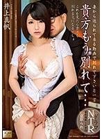 MOND-138 You Separate Now … Maho Inoue