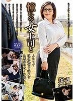 憧れの女上司と 日向万里子 MOND-146画像