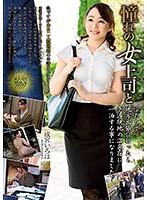 憧れの女上司と 成宮いろは MOND-148画像