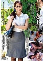 憧れの女上司と 伊織涼子 MOND-150画像