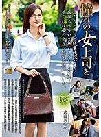 憧れの女上司と 武藤あやか MOND-158画像