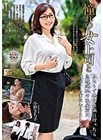 憧れの女上司と 小野さち子 MOND-161画像