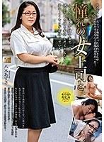憧れの女上司と 八木あずさ MOND-163画像