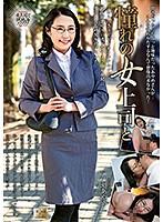 憧れの女上司と 一ノ瀬あやめ MOND-165画像