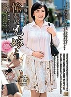 憧れの兄嫁と 豊川むつみ MOND-166画像