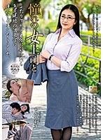 憧れの女上司と たかせ梨子 MOND-170画像