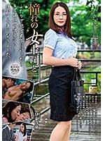 憧れの女上司と 伊東沙蘭 MOND-172画像