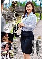 憧れの女上司と 並木塔子 MOND-175画像