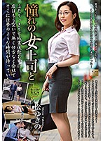 憧れの女上司と 松ゆきの MOND-176画像