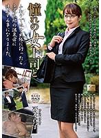 憧れの女上司と 冴木真子 MOND-180画像