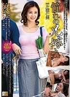 憧れの兄嫁と 片瀬仁美 MOND-181画像