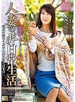 人妻の非日常生活 性的介護を要求してしまった夫人 澤村レイコ MOND-182画像