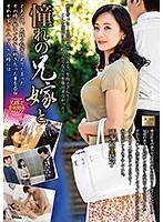 憧れの兄嫁と 平岡里枝子 MOND-184画像