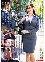 憧れの女上司と 葵百合香 MOND-191画像
