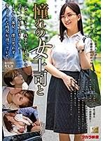 憧れの女上司と 鈴木真夕 MOND-197画像