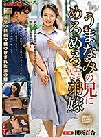 うまなみの兄にめろめろにされた弟嫁 田所百合 MOND-199画像