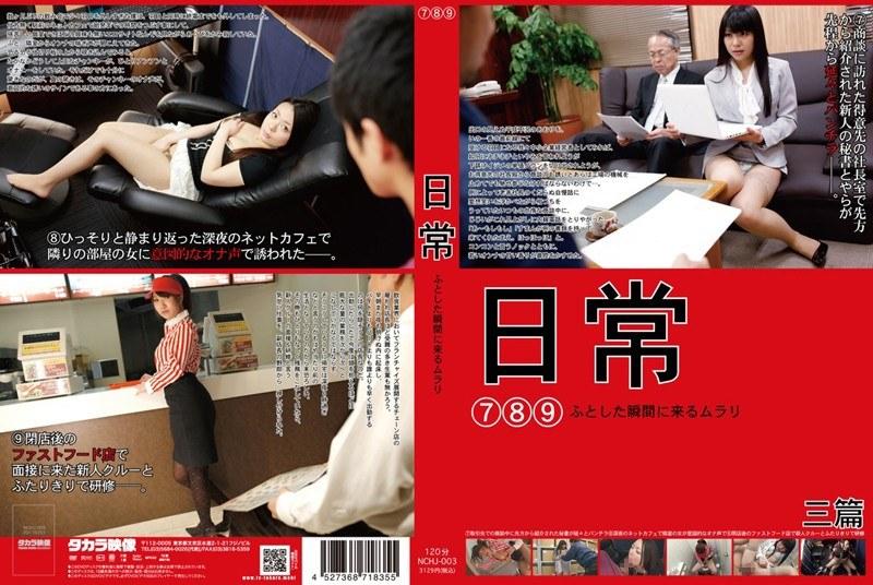 [NCHJ-003] 日常 ふとした瞬間に来るムラリ 7 8 9 NCHJ