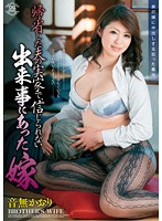 OGPP-005 Daughter-in-law Otonashi Fragrance That Matches The Unbelievable Happening In The Home Of Her Husband Went Home-159739