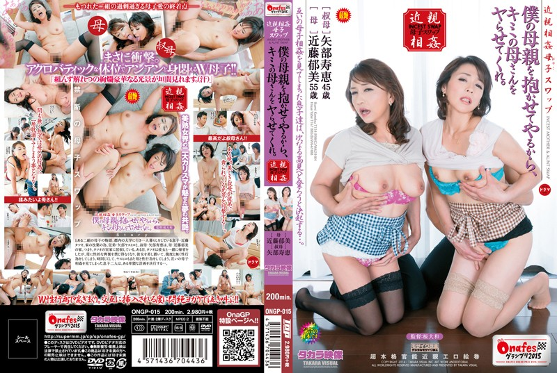 18ongp015pl ONGP 015 Hisae Yabe & Ikumi Kondo   I'll Let You Do My Mother So Let Me Do Yours