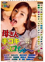 OTKR-008 Belo In The Mother Of Handjob Chu Its 2