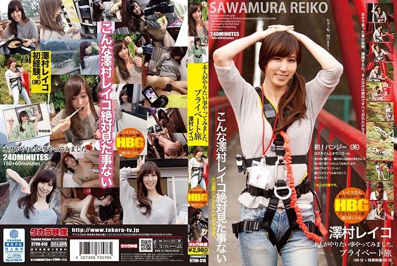 [RTVN-010] 澤村レイコ 本人がやりたい事やってみました。プライベートの旅 タカラ映像