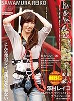 「澤村レイコ 本人がやりたい事やってみました。プライベートの旅」のパッケージ画像