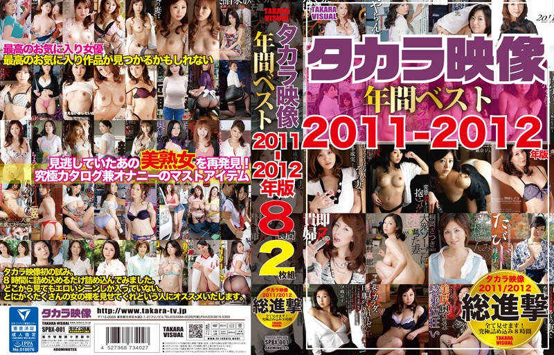 [SPBX-001] タカラ映像年間ベスト 2011年〜2012年版 2枚組8時間 タカラ映像