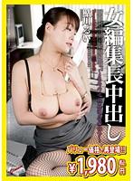 ALEDDIN Classics・02 女編集長中出し 鮎川るい(廉価版)