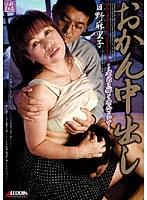 SPRD-08 Mariko Hino Pies Tailpipe