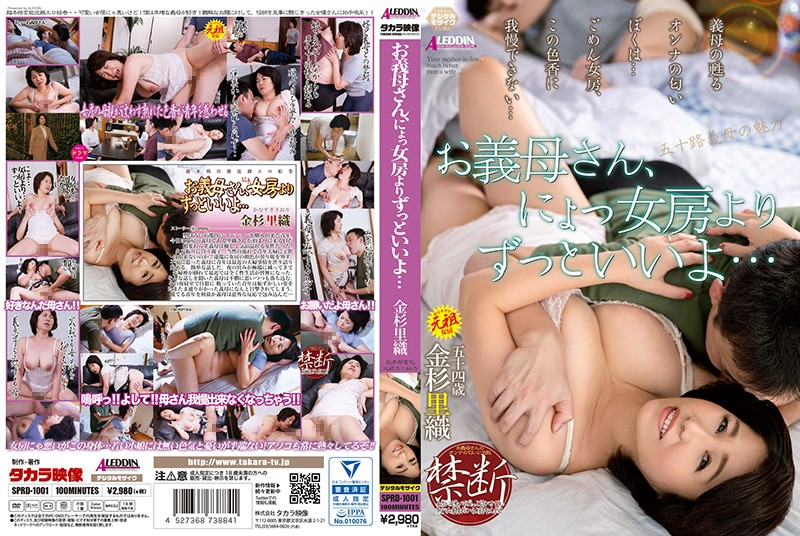 SPRD-1001 Your Mother-in-law, Much Better Than A Wife … Kanasugi Saori