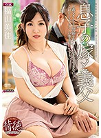 SPRD-1031 My Son's Wife And Father-in-law Mika Fukuyama