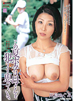 SPRD-110 I Think That This Summer Will Okaso The Mother. Megumi Kawashima