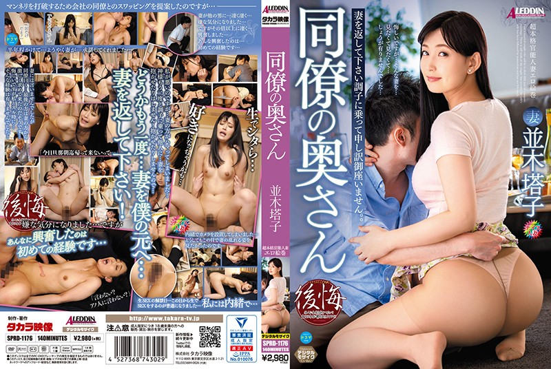 SPRD-1176  My Coworker's Mom – Toko Namiki