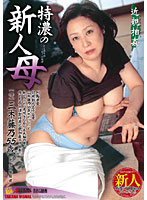 SPRD-119 55-year-old Rookie Of Tokuno No Fuji Miki Mother Incest